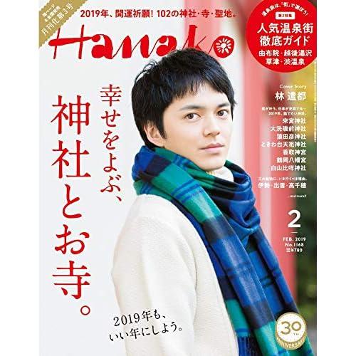 Hanako 2019年2月号 表紙画像