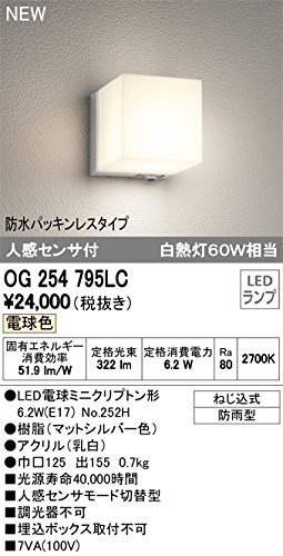 ODELIC(オーデリック) LEDポーチライト エクステリア 防雨型 人感センサ 白熱灯60W相当 電球色 OG254795LC B07DQKR4H8 10880