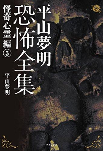 平山夢明恐怖全集 怪奇心霊編5 (竹書房文庫)