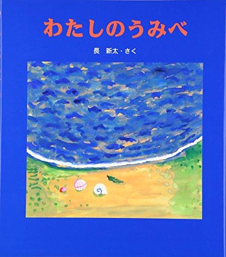 """Watashi no umibe Shinta ChoÌ"""""""