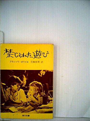 禁じられた遊び (角川文庫 赤 258-1)