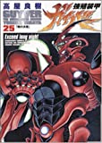 強殖装甲ガイバー 25 (角川コミックス・エース 37-25)