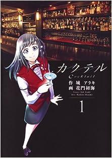 カクテル 第01巻 [Cocktail vol 01]