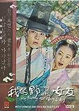 My Sassy Girl (PK Korean Drama, 16 Episodes, Korean Audio, English Subtitles)
