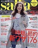 Saita(咲いた) 2017年 02 月号 [雑誌]