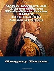 The Court of Theodoros Kolokotronis 1834: And the heroic judges Polizoidis and Tsertseti (Greek Edition)