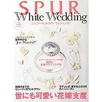 SPUR White Wedding 表紙画像