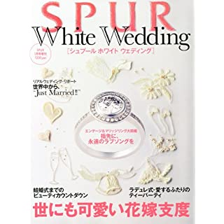 SPUR White Wedding 表紙画像