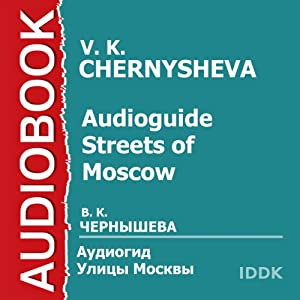 Audioguide - Streets of Moscow [Russian Edition] Audiobook