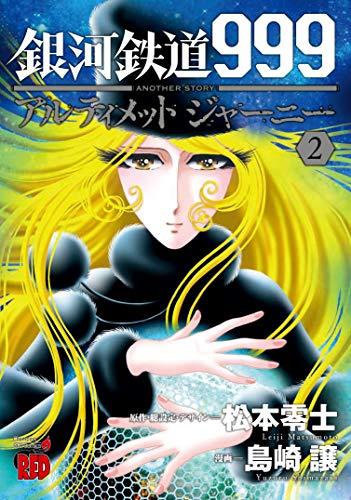 銀河鉄道999ANOTHER STORY アルティメットジャーニー(2) (チャンピオンREDコミックス)