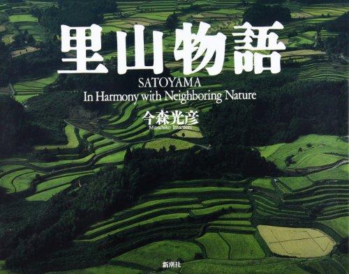 里山物語―SATOYAMA In Harmony with Neighboring Nature
