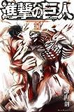 製品画像: Amazon: 進撃の巨人(11) (講談社コミックス)[コミック]: 諫山 創