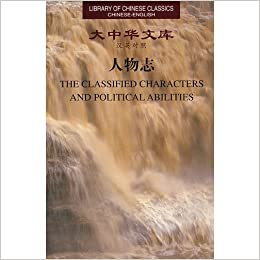 The Classified Characters and Political Abilities (Library of Chinese Classics)