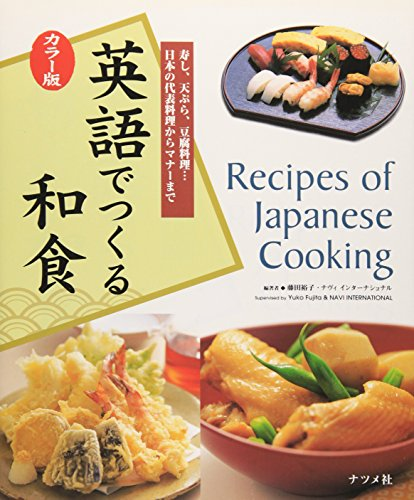 Recipes of Japanese Cooking by Yuko Fujita