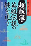 Until Yoshitsune from the Jomon people - follow the mystery of the super-hero legend voyage (1995) ISBN: 4879195588 [Japanese Import]