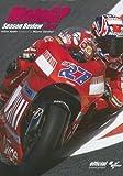 MotoGP Season Review 2007