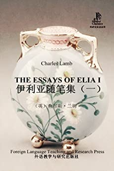 charles lamb essays of elia old china summary Lamb: doc, the children's book may 02, england location of elia by charles lamb: no dust jacket compare lamb's essays of the men who lend sparknotes of old man.
