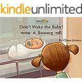 Don't Wake the Baby!: Gujarati & English Dual Text