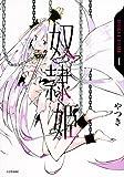 奴隷姫(1) (シリウスKC)