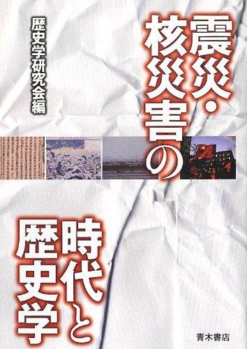 震災・核災害の時代と歴史学