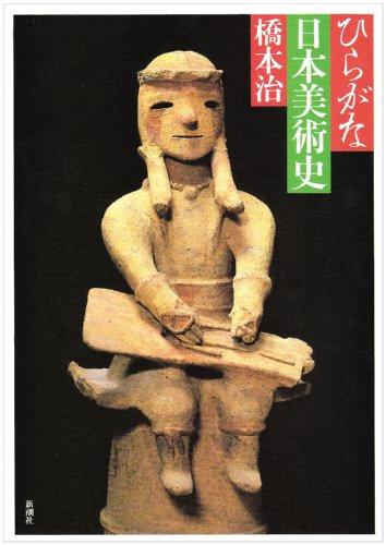 ひらがな日本美術史