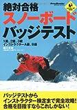 絶対合格 スノーボードバッジテスト (SPORTS LEVEL UP BOOK)