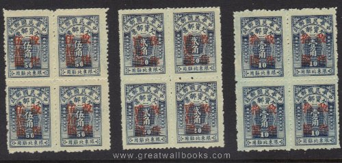 (China Stamps - 1948, Sc NE J7-9 complete set, Postage Due Surcharged in Red - Block of 4 - MNH, F-VF)
