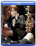 未亡人奴隷 吉沢明歩 in HD [Blu-ray]