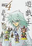 遊・戯・王 4 (集英社文庫(コミック版))