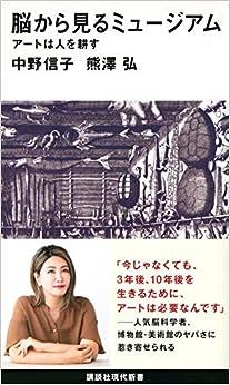 Book's Cover of 脳から見るミュージアム アートは人を耕す (講談社現代新書) (日本語) 新書 – 2020/10/21