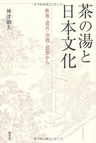 茶の湯と日本文化