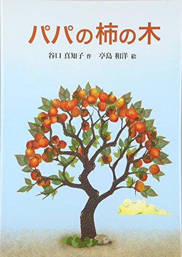 パパの柿の木