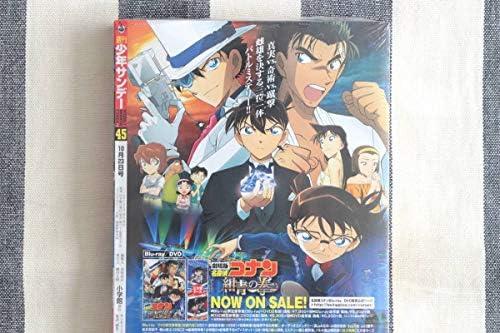 Zero no Mystery Detective Conan JAPAN novel Toru Amuro Selection