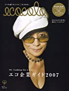 ecocolo (エココロ) 2007年 03月号 [雑誌]