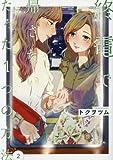 終電で帰さない、たった1つの方法2 (百合姫コミックス)