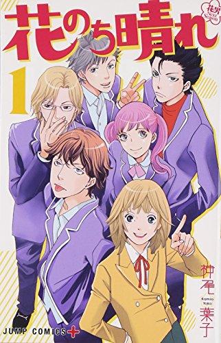花のち晴れ ~花男 Next Season~ 1 (ジャンプコミックス)