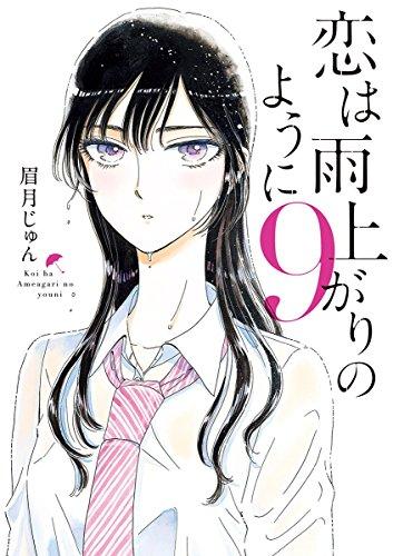 恋は雨上がりのように(9) (ビッグコミックス)