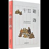 古典名著普及文库:论语