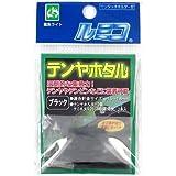 ルミカ(日本化学発光) テンヤホタル ブラック