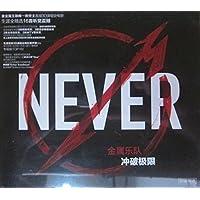 金属乐队:冲破极限双碟精选(2CD)