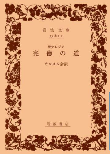 完徳の道 (岩波文庫 青 817-1)
