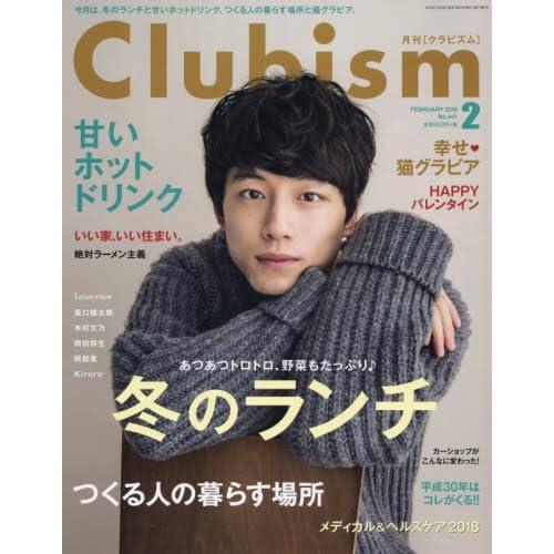 Clubism 2018年2月号 表紙画像
