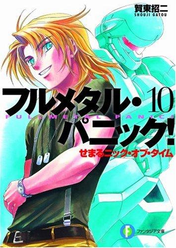 せまるニック・オブ・タイム―フルメタル・パニック! 10(富士見ファンタジア文庫)