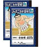 ジャポニカ学習帳 日本の伝統文化シリーズ 第72代横綱・稀勢の里 A 6 無地 自由帳 2冊パック