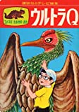 TV picture book Ultra Q complete reproduction of Kodansha (2013) ISBN: 4063649016 [Japanese Import]