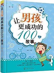 成长我最棒(第二辑):关于习惯、性格与智商培养的故事(套装3册)