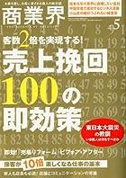 商業界 2011年 05月号 [雑誌]