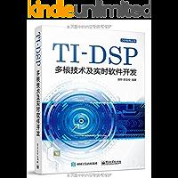 TI-DSP多核技术及实时软件开发 (DSP应用丛书)