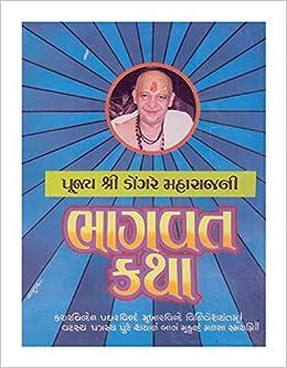 SHRIMAD BHAGWAT KATHA IN GUJARATI EBOOK DOWNLOAD