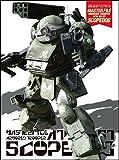 MASTER FILE ATM-09-ST SCOPE DOG Armored Trooper Votoms